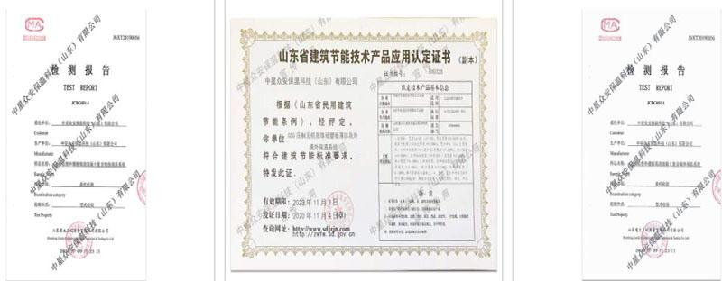 GSG硅塑保温板装饰一体化资料证书