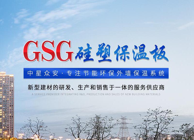 GSG硅塑保温板