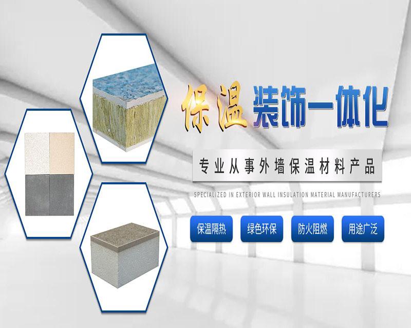 GSG保温装饰一体化材料