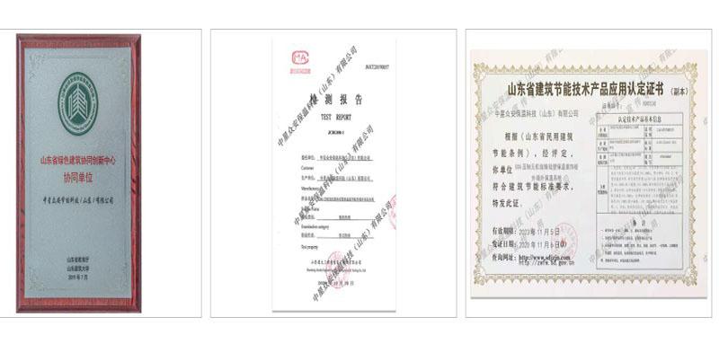 GSG硅塑免拆模板资质证书